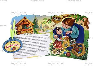 Книжка серии Сказки-домики «Баба-Яга», М20201РМ156002Р, купить