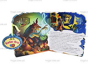 Книжка серии Сказки-домики «Баба-Яга», М20201РМ156002Р, фото