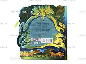 Книжка серии Сказки-домики «Баба-Яга», М20201РМ156002Р, отзывы