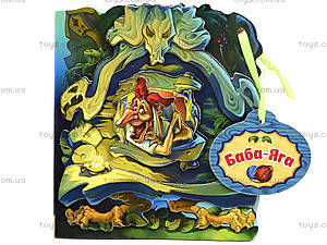 Книжка серии Сказки-домики «Баба-Яга», М20201РМ156002Р, цена