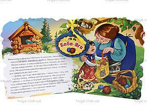 Сказки-домики «Баба-Яга», М156010У, купить