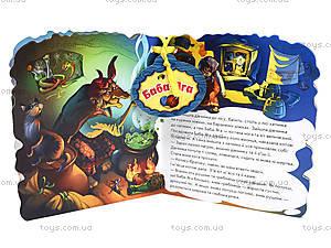 Сказки-домики «Баба-Яга», М156010У, фото