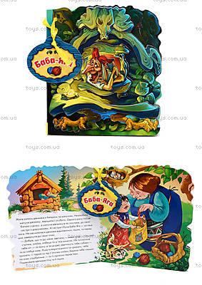Сказки-домики «Баба-Яга», М156010У