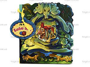 Сказки-домики «Баба-Яга», М156010У, цена