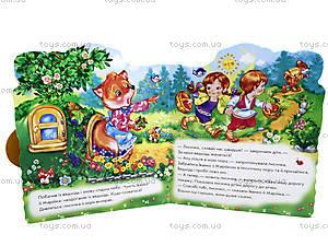 Сказки-домики «Пряничный дом», М156011У, купить