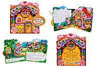 Сказки-домики «Пряничный дом», М156011У