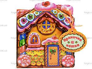 Сказки-домики «Пряничный дом», М156011У, цена