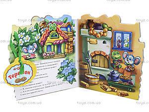 Книжка серии Сказки-домики «Теремок», М156004Р, купить