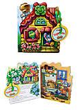 Книжка серии Сказки-домики «Теремок», М156004Р, отзывы