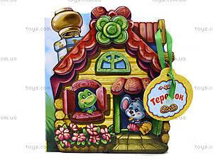 Книжка серии Сказки-домики «Теремок», М156004Р, цена