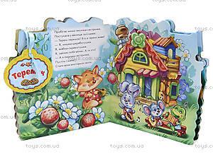 Сказки-домики «Теремок», М156012У, фото