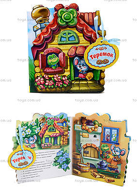 Сказки-домики «Теремок», М156012У