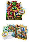Сказки-домики «Теремок», М156012У, купить