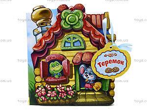 Сказки-домики «Теремок», М156012У, цена