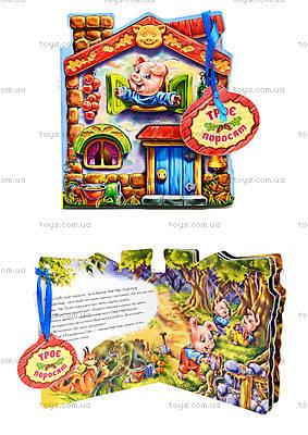 Сказки-домики «Три поросенка», М156016У