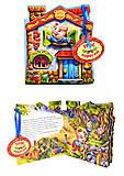 Сказки-домики «Три поросенка», М156016У, отзывы