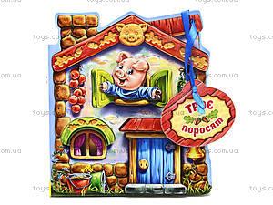 Сказки-домики «Три поросенка», М156016У, цена