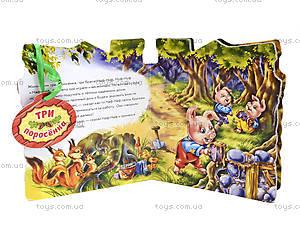 Книжка серии Сказки-домики «Три поросенка», М156008Р, купить