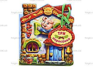 Книжка серии Сказки-домики «Три поросенка», М156008Р, цена