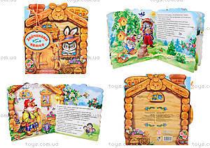 Сказки-домики «Зайчиков дом», М156009У