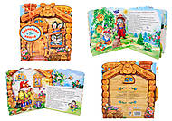 Сказки-домики «Зайчиков дом», М156009У, отзывы
