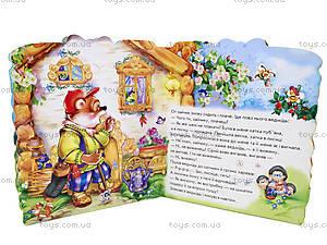Сказки-домики «Зайчиков дом», М156009У, фото