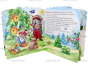 Сказки-домики «Зайчиков дом», М156009У, цена