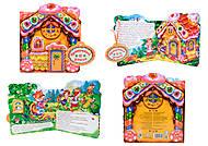 Сказки-домики «Пряничный домик», М156003Р, фото