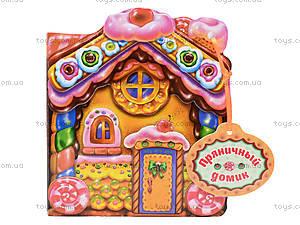 Сказки-домики «Пряничный домик», М156003Р, цена