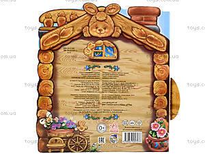 Сказки-домики «Зайкина избушка», М156001Р, фото
