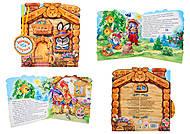 Сказки-домики «Зайкина избушка», М156001Р