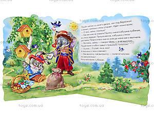 Сказки-домики «Зайкина избушка», М156001Р, цена