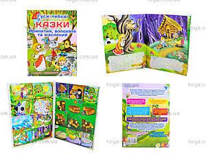 Детская книга «Сказки», 4253