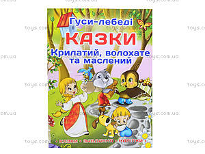 Детская книга «Сказки», 4253, отзывы