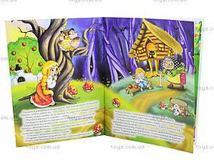Детская книга «Сказки», 4253, цена