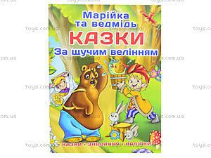 Детская сказка «Маша и Медведь», 4284, цена