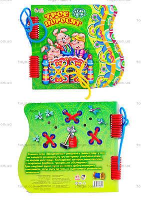 Детская сказка-шнуровка «Три поросенка», М397002У