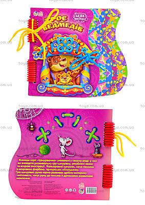 Сказка-шнуровка для детей «Три медведя», М397004У