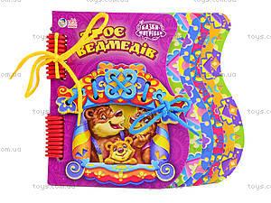 Сказка-шнуровка для детей «Три медведя», М397004У, цена