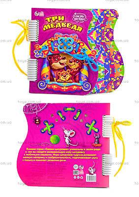 Детская сказка-шнуровка «Три медведя», М397003Р