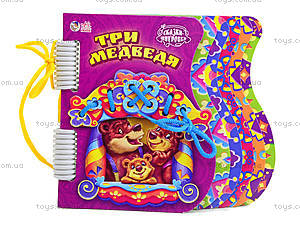 Детская сказка-шнуровка «Три медведя», М397003Р, отзывы