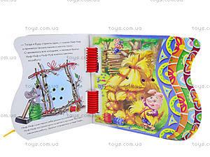 Детская сказка «Три поросенка», М397001Р, купить