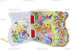 Детская сказка «Три поросенка», М397001Р, отзывы