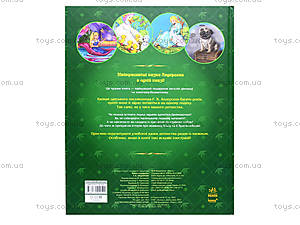 Детский сборник сказок, С242004У, фото