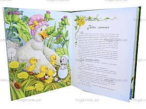 Детский сборник сказок, С242004У, отзывы