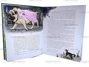 Книжка «Сказки Андерсена», С242003Р, купить
