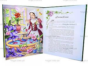 Книжка «Сказки Андерсена», С242003Р, отзывы