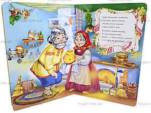 Детские сказки в стихах «Колобок», М228012У, купить