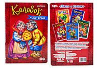 Детские сказки в стихах «Колобок», М228012У, фото