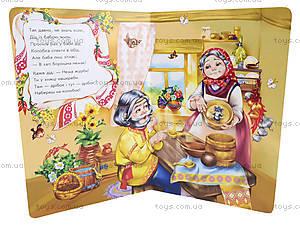 Детские сказки в стихах «Колобок», М228012У, отзывы